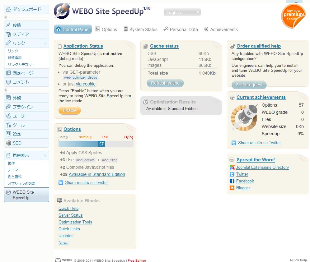 WEBO Sites SpeedUp Screen-shot
